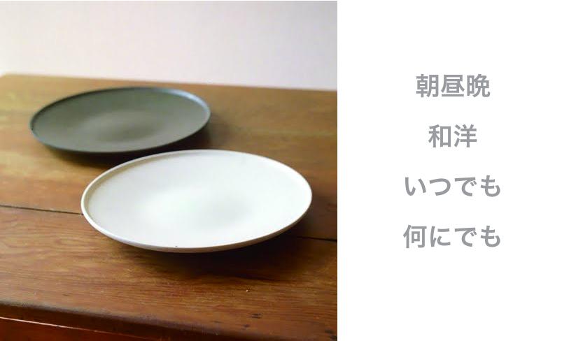 4th-market ピエルプレート