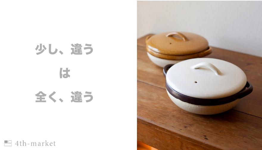 4th-market 土鍋カセロラ