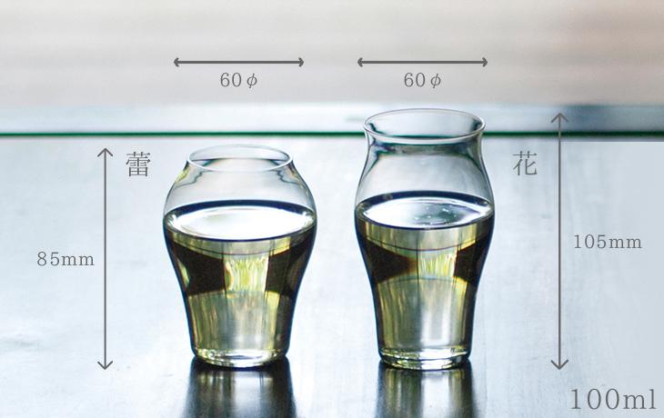 サイズと容量 究極の日本酒グラス 酒グラス・蕾・花セット