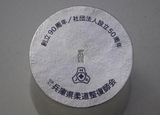 法人 企業 記念品 彫刻 名入れ 印刷