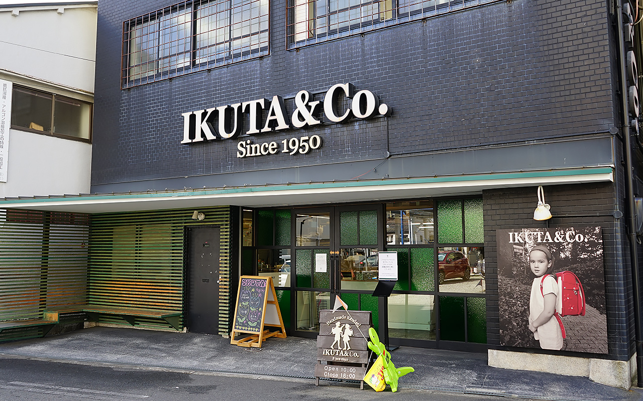 IKUTA KABAN 生田ランドセル バック