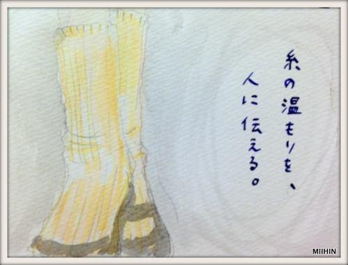 木玉毛織 がら紡糸