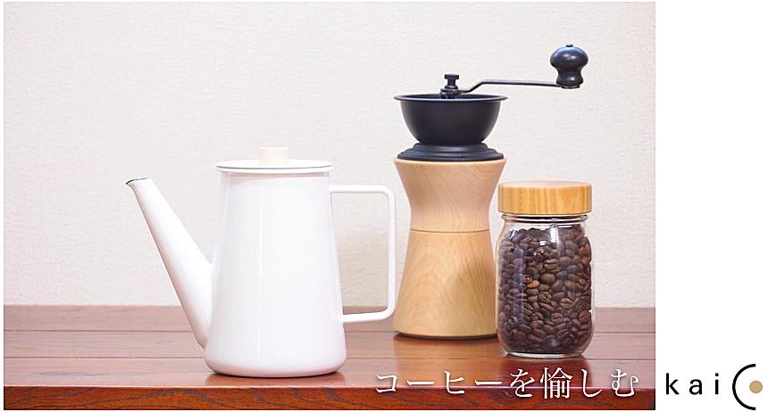 kaico 琺瑯のコーヒーポット