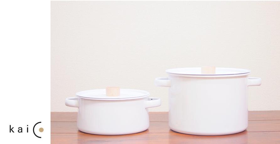 kaico 琺瑯の鍋