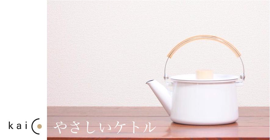 kaico 琺瑯のケトル