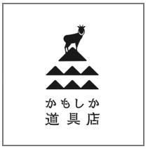 かもしか道具店 ブランド紹介