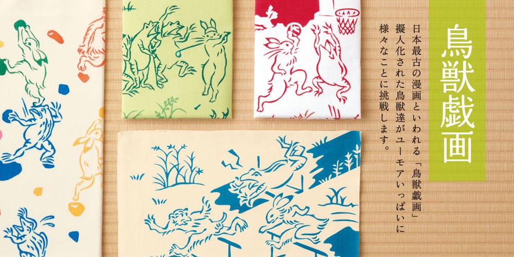 kenema オリンピック 鳥獣戯画