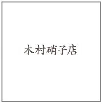 木村硝子店 ブランド紹介