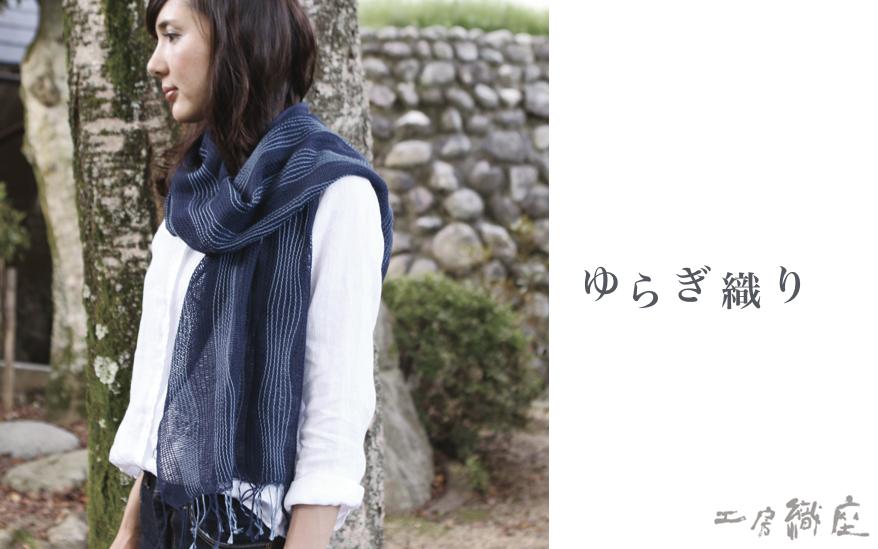 綿のゆらぎ ゆらぎ織りマフラートップイメージ