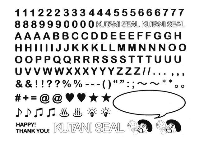 クタニシールキット KUTANI SEAL