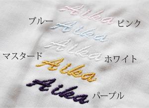 刺繍名入れカラー