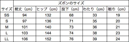 サイズ表3