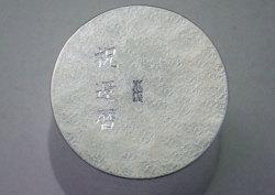 大阪錫器 錫製のタンブラー 名入れ彫刻