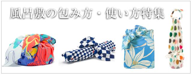 日本いいもの屋 風呂敷の包み方 使い方