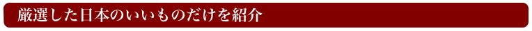 法人様カスタマイズ・オーダーメイド 日本いいもの屋