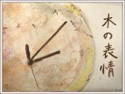虫喰い材の壁掛け時計