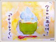 色漆の抹茶碗 chanto