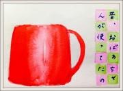 漆のコーヒーカップ 輪島キリモト