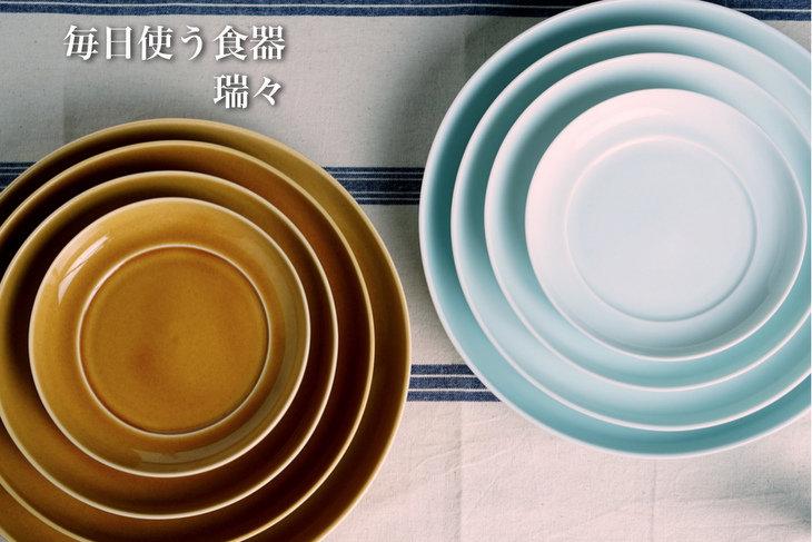 瑞々 まる皿