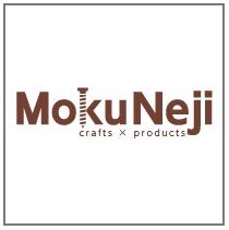 MokuNeji ブランド紹介