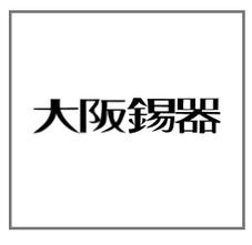 大阪錫器 ロゴ