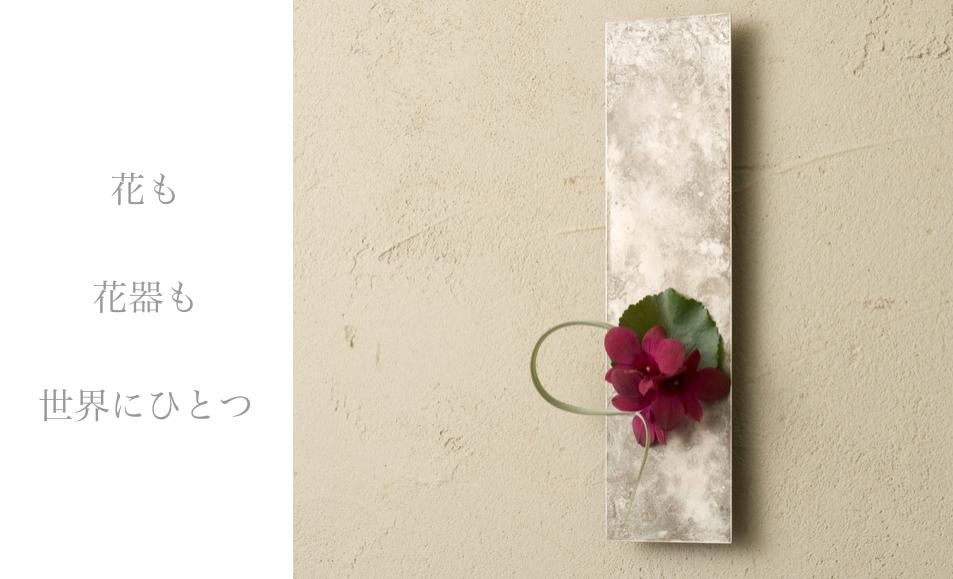 モメンタムファクトリーOrii 花器トップイメージ