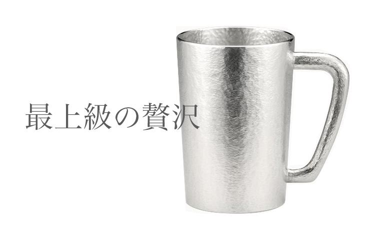 大阪錫器 錫製 ジョッキ ベルク  ストレート