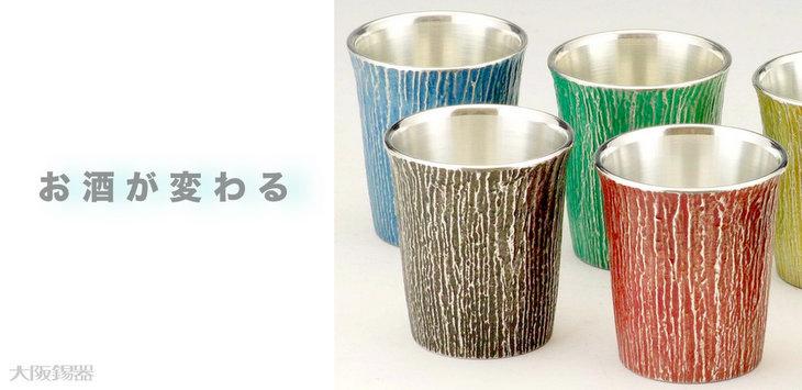 大阪錫器 錫製のぐい呑み