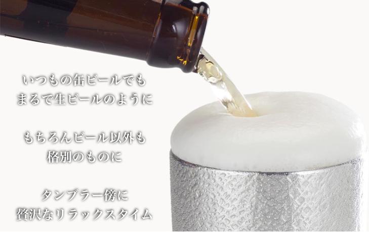 大阪錫器 錫製のタンブラー ベルク