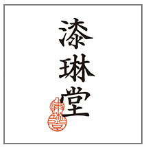 漆琳堂 ブランド紹介