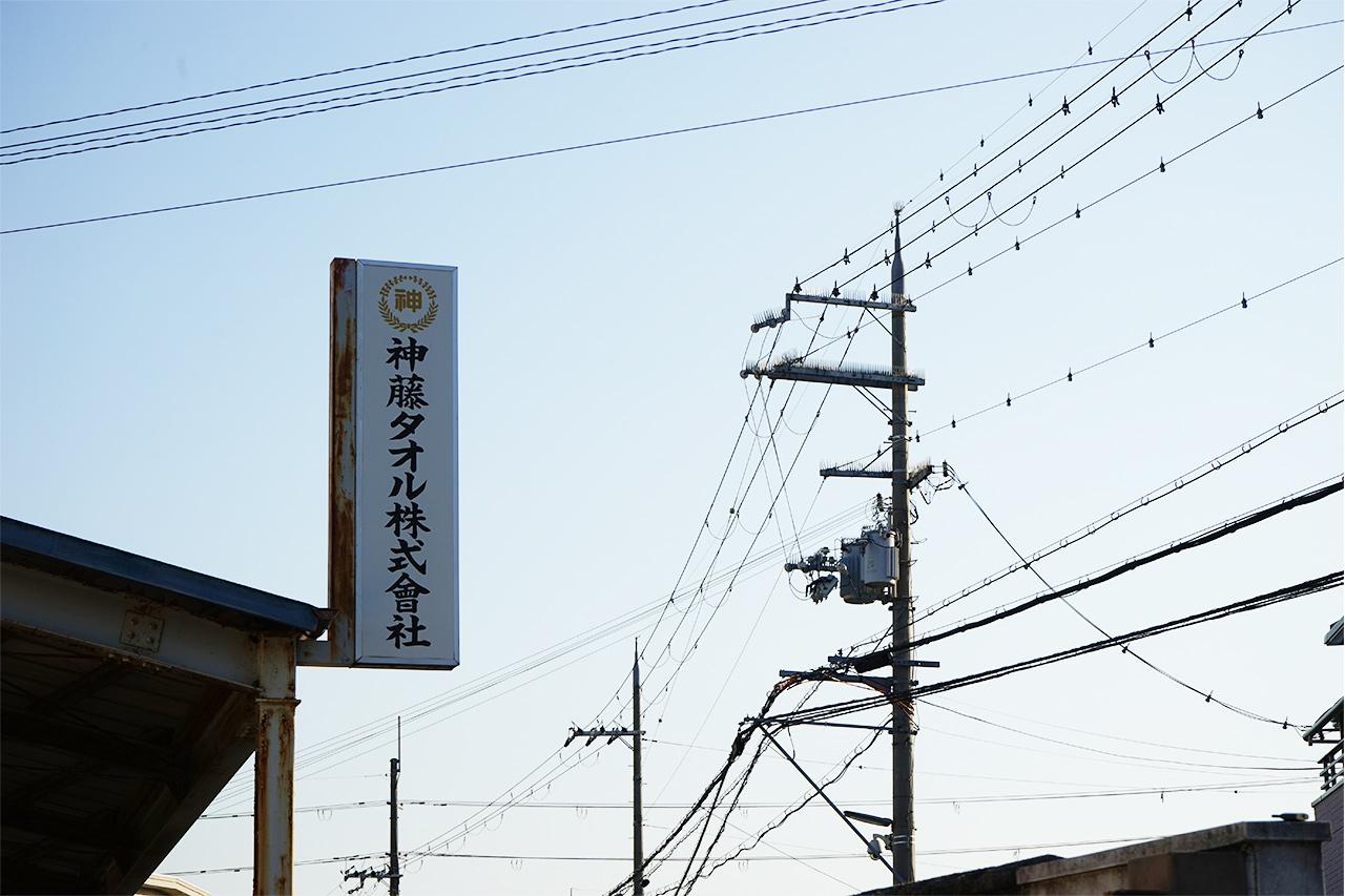神藤タオル