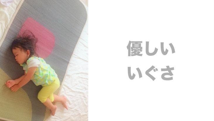 子どもサマーマット 添島勲商店