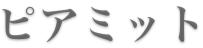 掛川織のラグ ピアミット