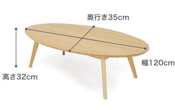 TEORI テオリ オーバルリビングテーブル