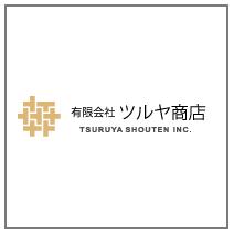 ツルヤ商店 ブランド紹介