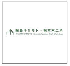 輪島キリモト ロゴ